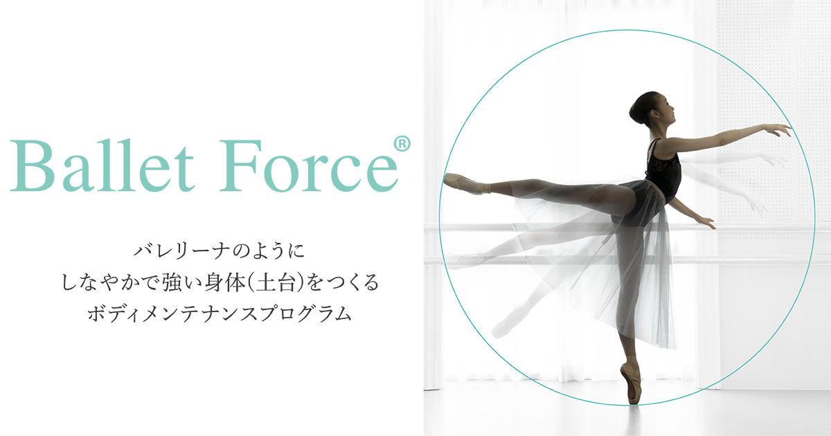 ballet_force_1200.jpg