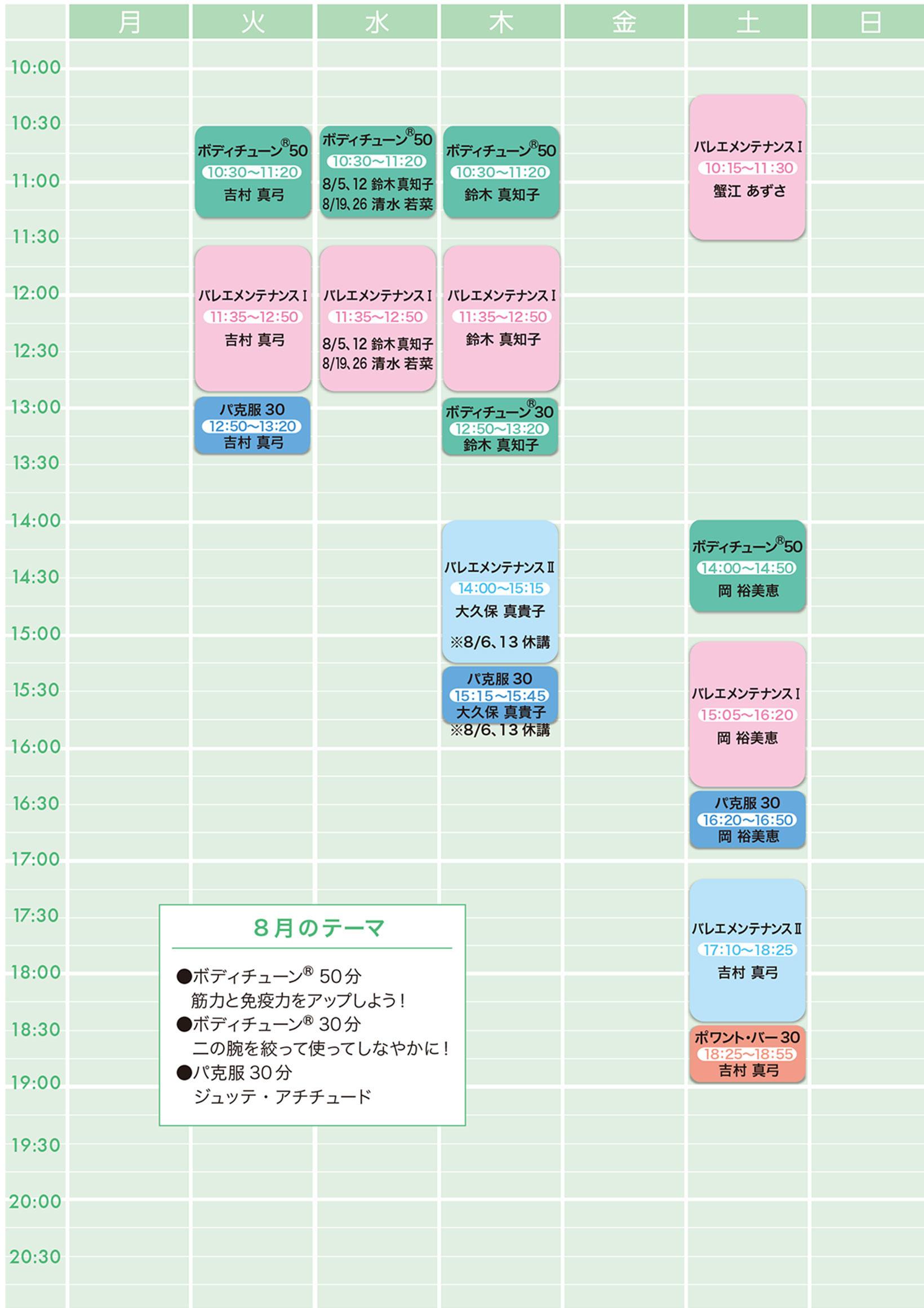 balletforce_202008_timetable.jpg