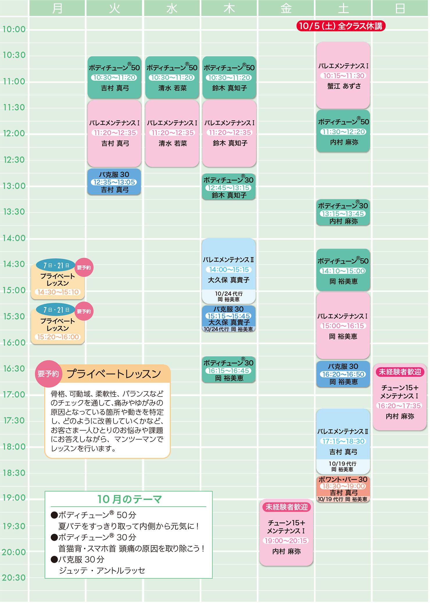 balletforce_timetable_201910.jpg