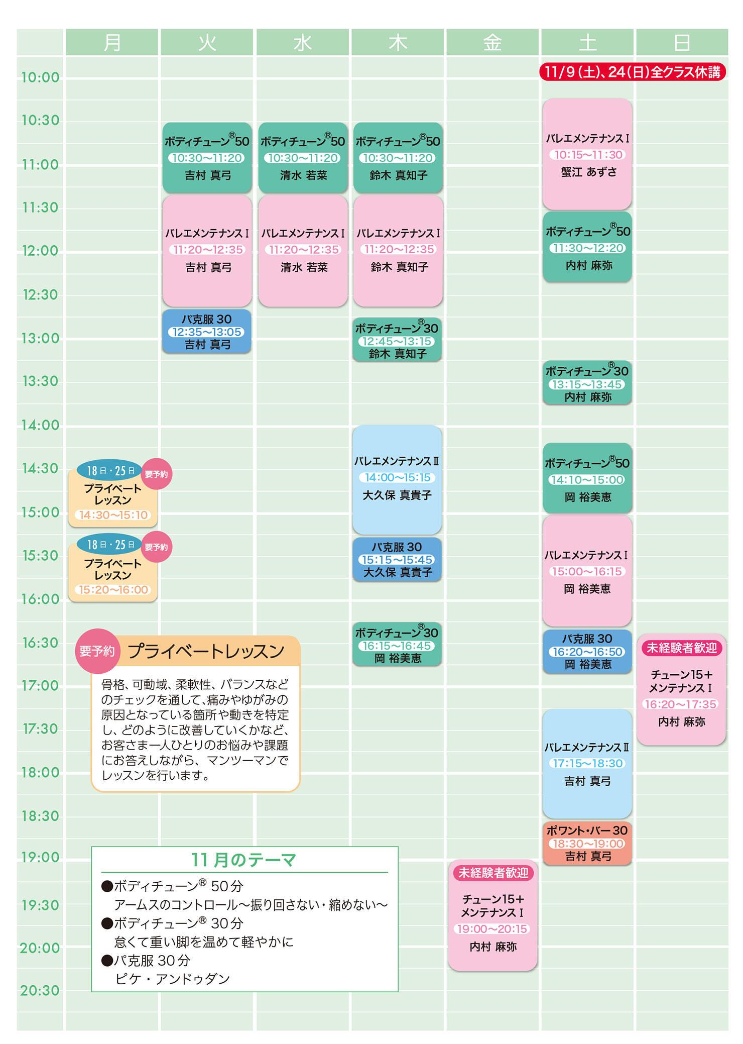 balletforce_timetable_201911.jpg