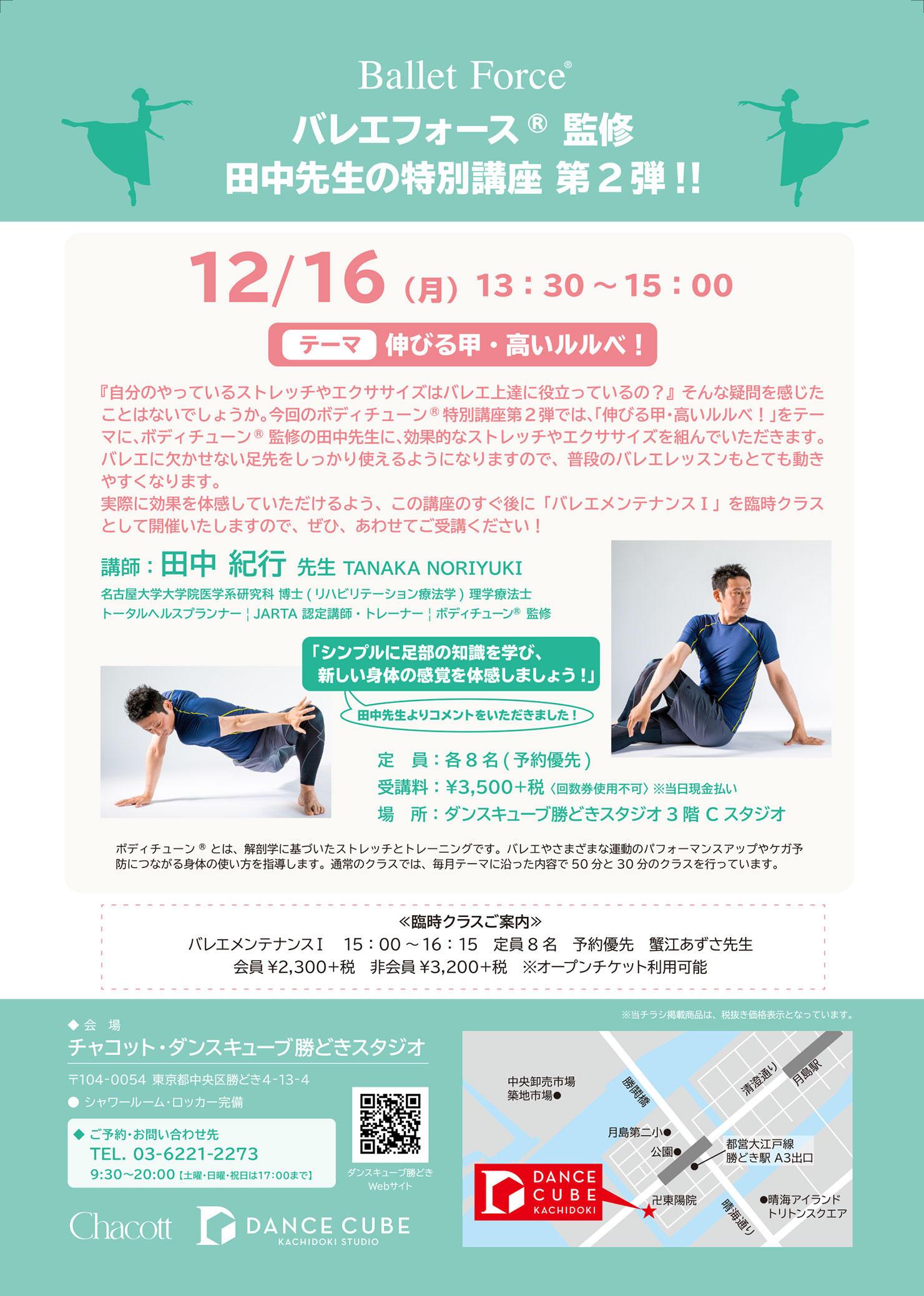 kachidoki_balletforce_20191216.jpg