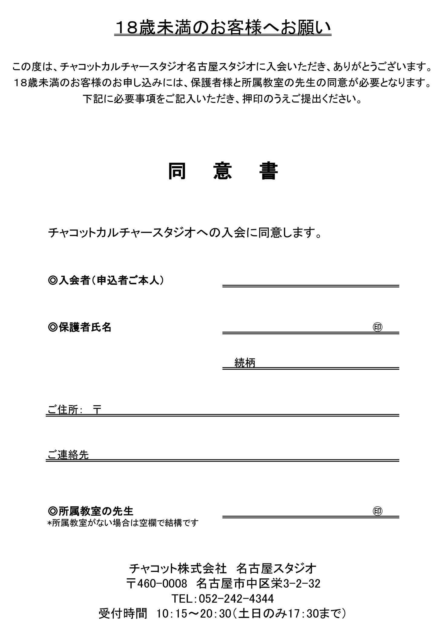 nagoya_consentform_img.jpg