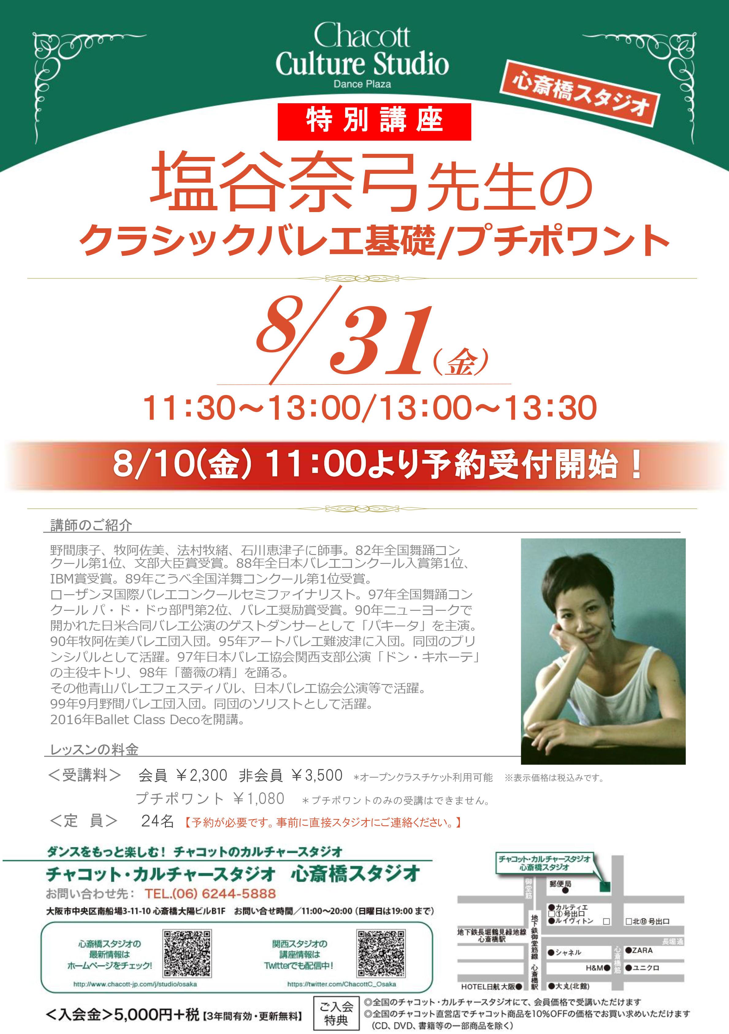 shinsaibashiS_0831shiotani.jpg