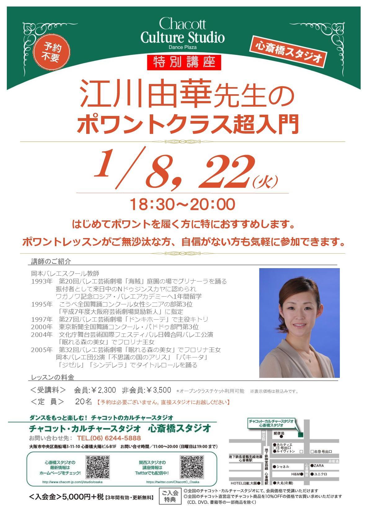 shinsaibashiS_egawa_181220.jpg