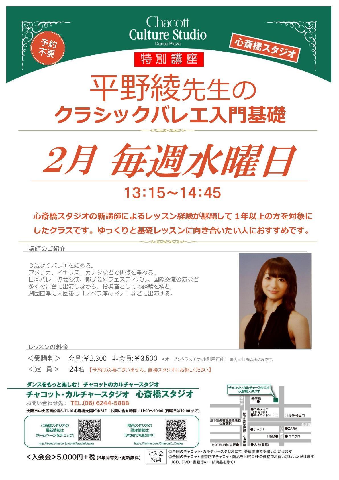 shinsaibashiS_hirano_190206.jpg