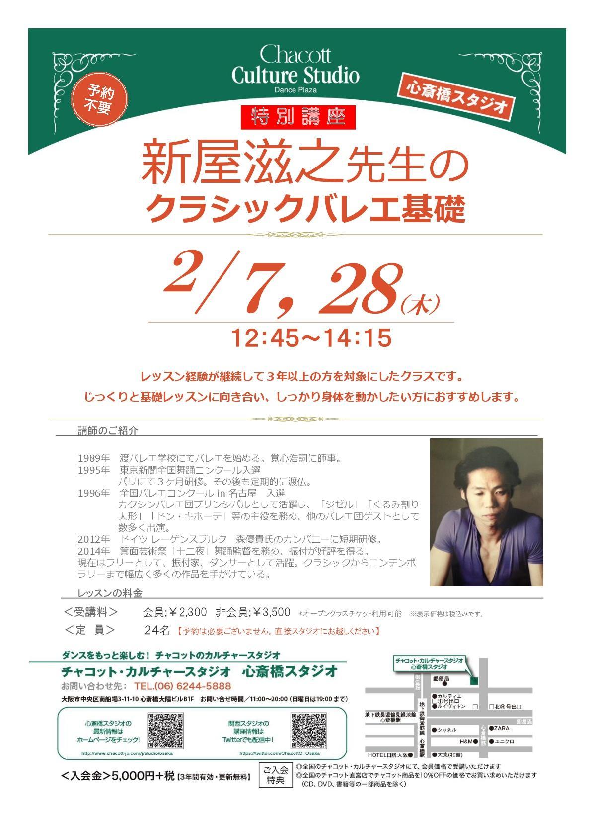 shinsaibashiS_niya_190207.jpg