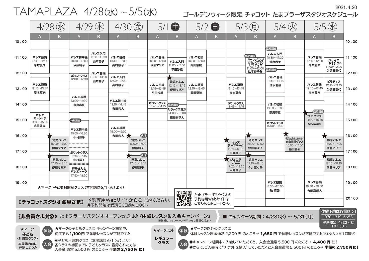 tamapla_timetable_gw_01.jpg