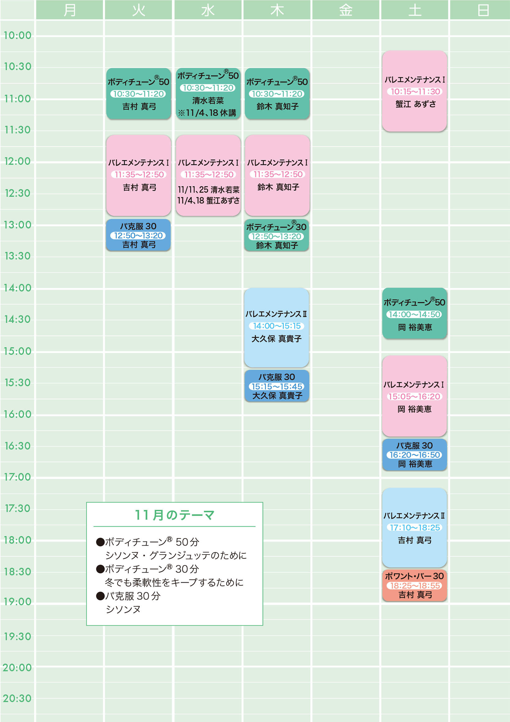 timetable_ballet-force_202011.jpg