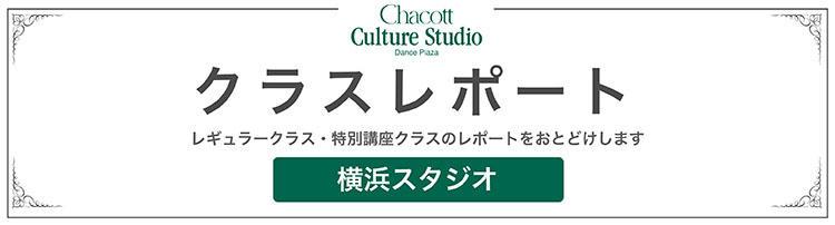横浜スタジオ_レポート_タイトル.jpg