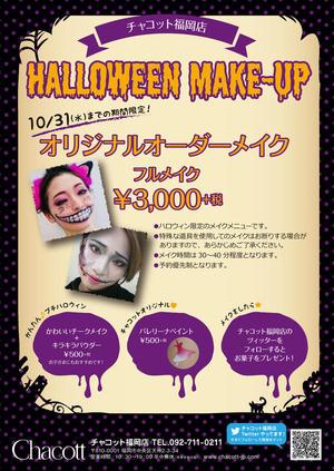 fukuoka_halloween_181005.jpgのサムネイル画像