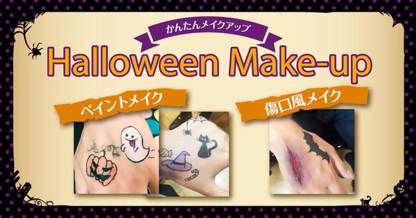 halloweenmake-1200_630.jpg
