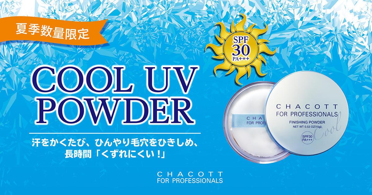 0417_cooluvpowder_ogp.jpg