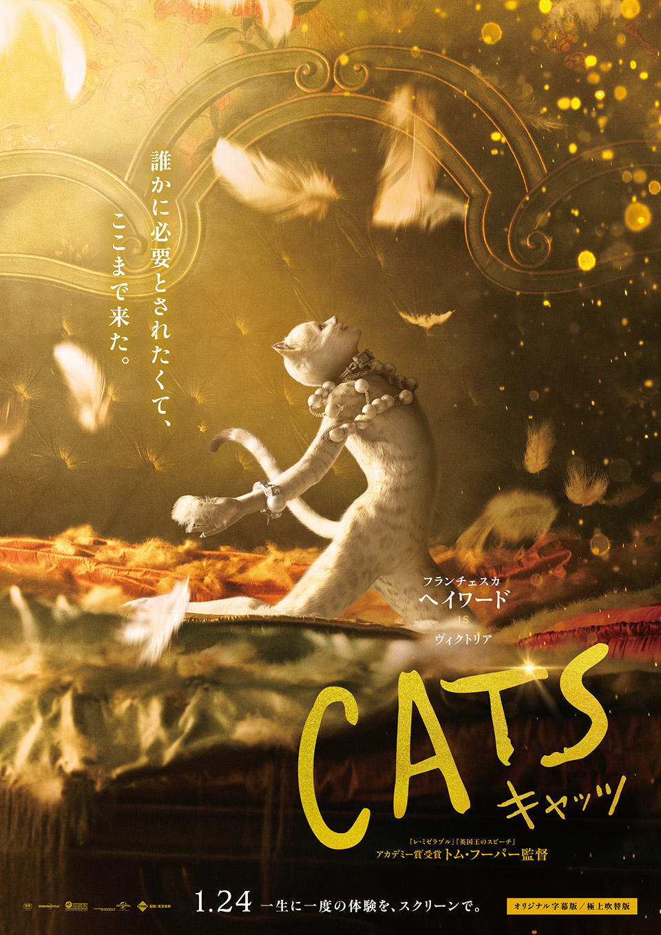 (c)-2019-Universal-Pictures.-All-Rights-Reserved.CATS_poster_VICTORIA_Ffix_ol.jpg