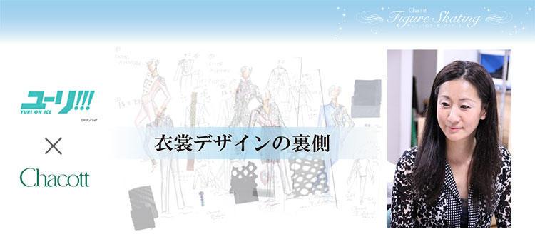ユーリ!!! on ICE × Chacott:衣装デザインの裏側