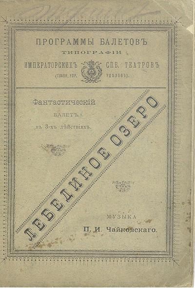 プティパ/イワノフ版の台本