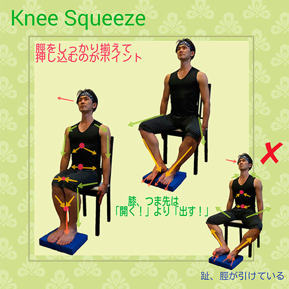 「Knee Squeese(ニースクイーズ)」