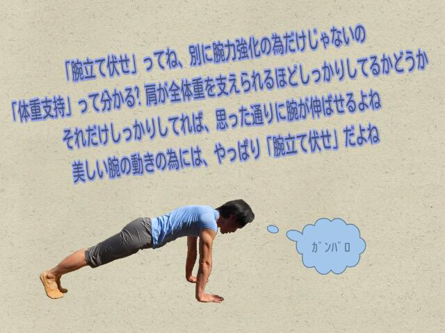 「プッシュアップ〜腕立て伏せのポーズ〜」
