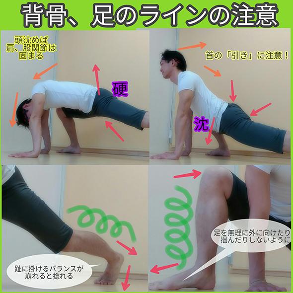 背骨、足のラインの注意