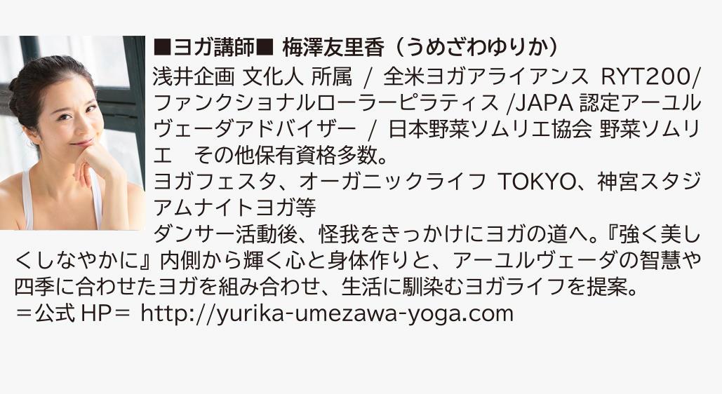 0627_yogavegan_03.jpg