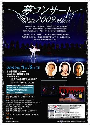夢コンサート2009のお知らせ!
