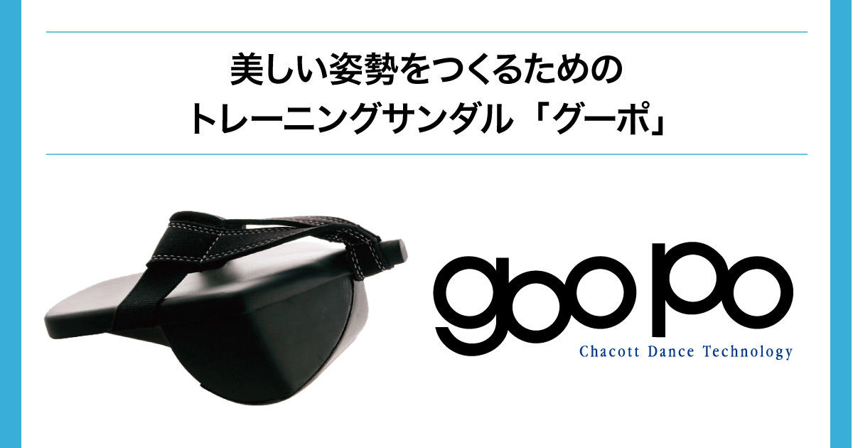 0920_goopo_1200.jpg