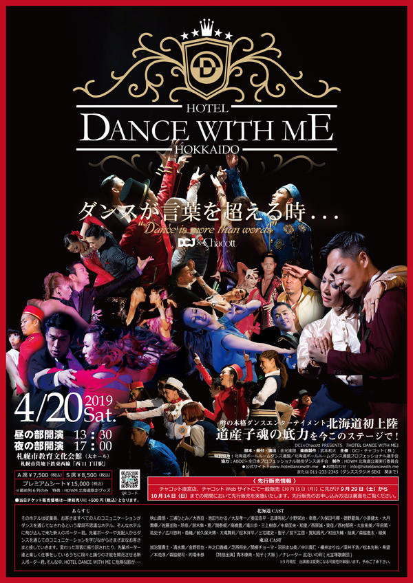 0929-dancewithme__A4omote_600pix.jpg