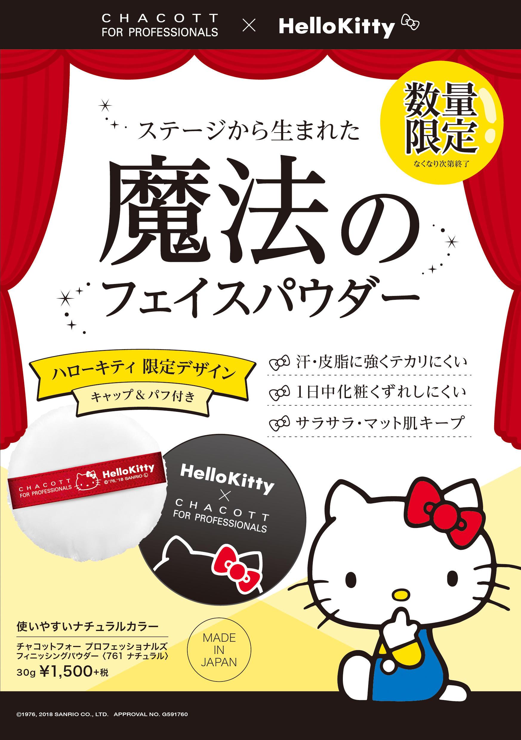 1107_kittypop_chirashidata_new.jpg