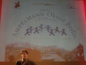 アンペルマン コンサート