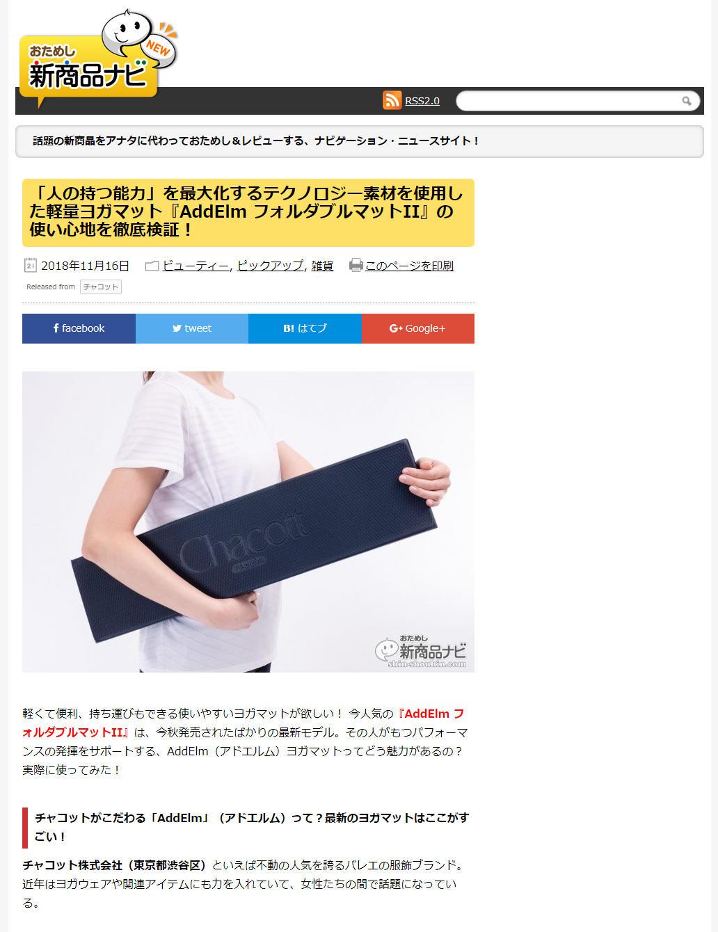 1117_shinshouhin_addelmmat_page.jpg