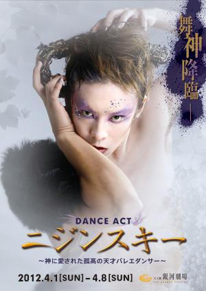踊っている時こそが、人生の光の時間-----東山義久が語るニジンスキー