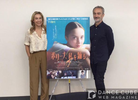 映画『ポリーナ、私を踊る』の共同監督、ヴァレリー・ミュラー&アンジュラン・プレルジョカージュに聞く