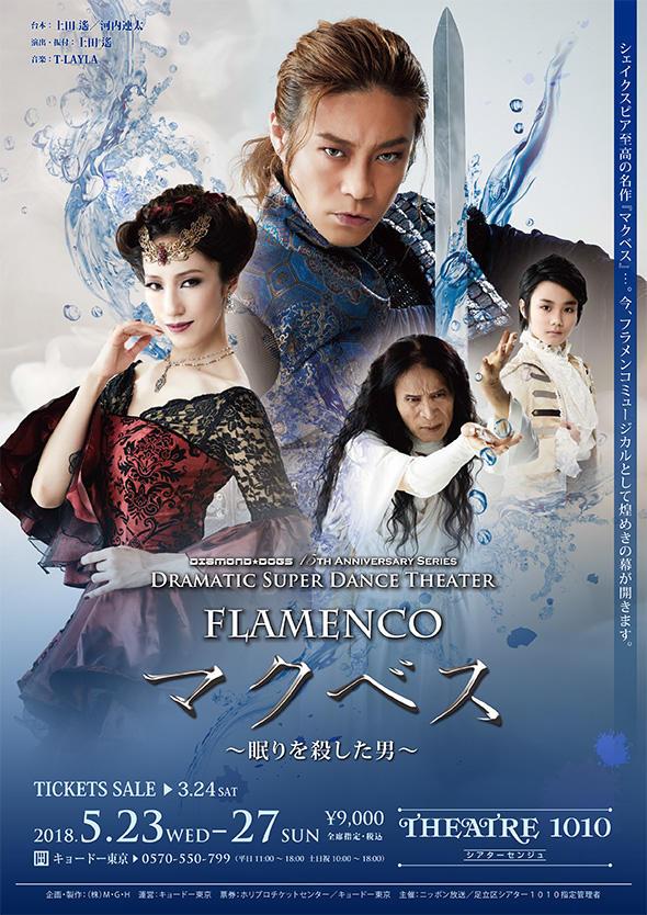 『Flamenco マクベス 〜眠りを殺した男〜』