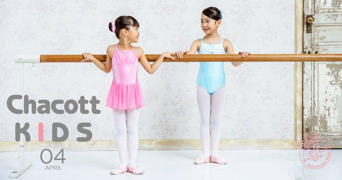 ballet_kids_item_201904_1200.jpg