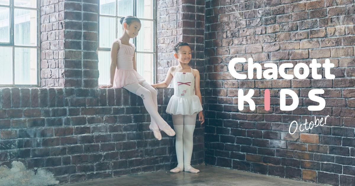 201810_ballet_kids_1200.jpg