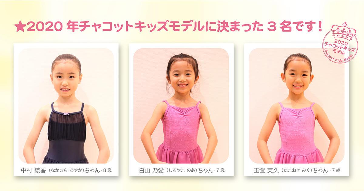 2019_kids_model_3.jpg