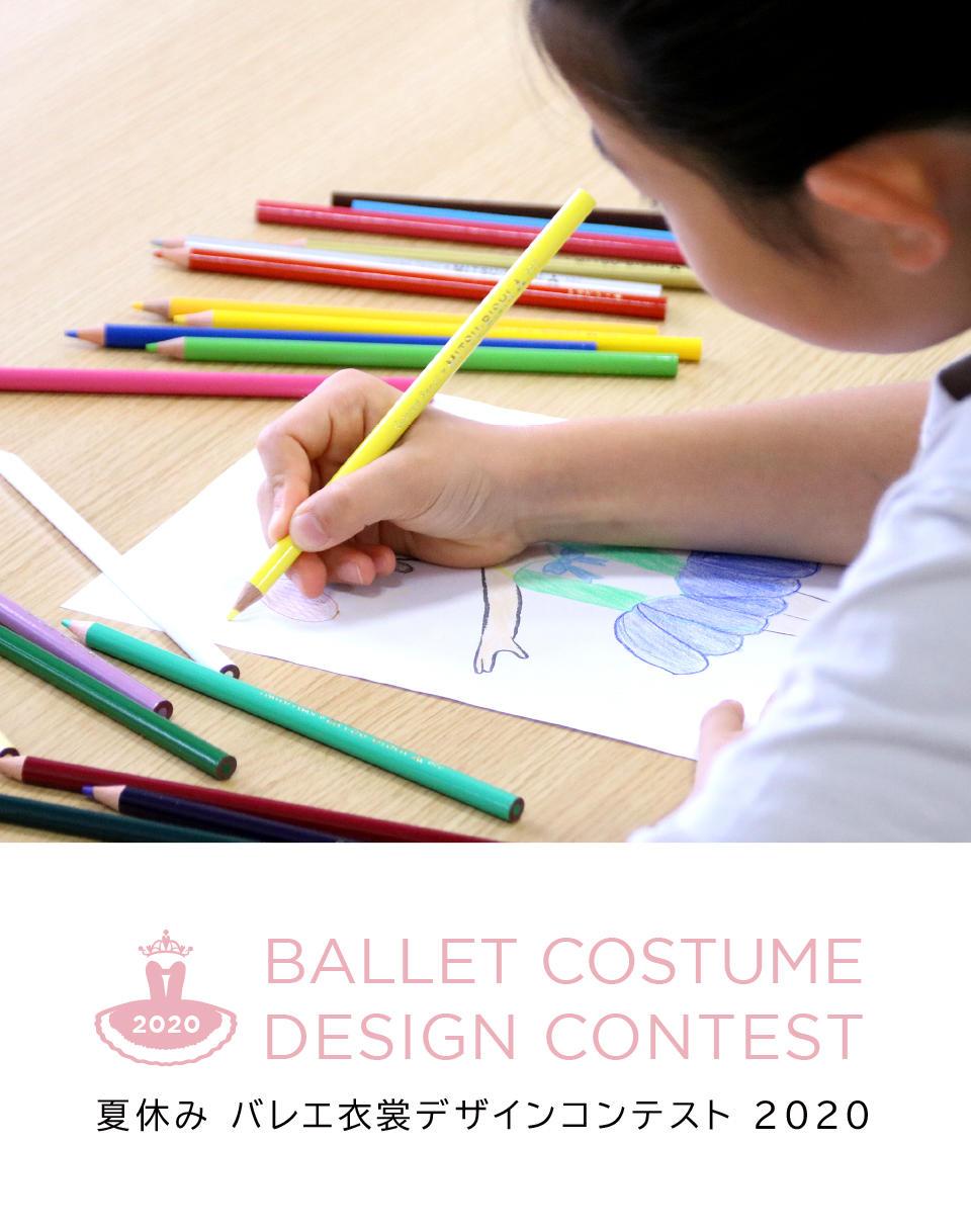 2020_dress_contest_main_BCDC2020_960_1218.jpg