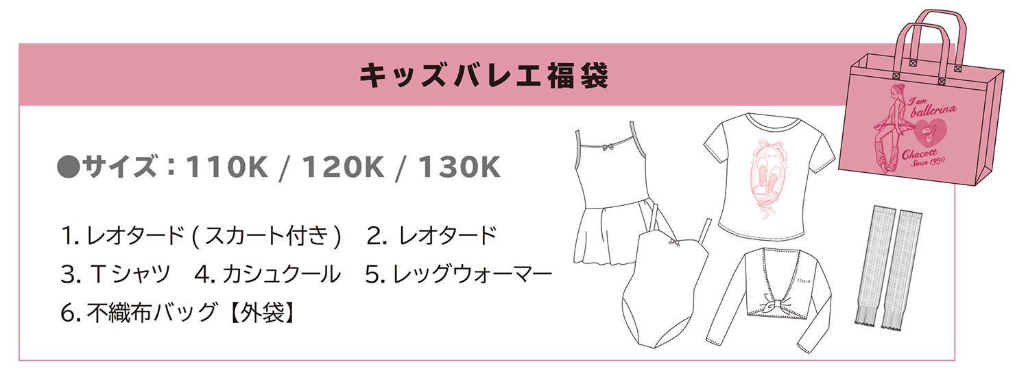 2021fukubukuroA4pop2_02.jpg