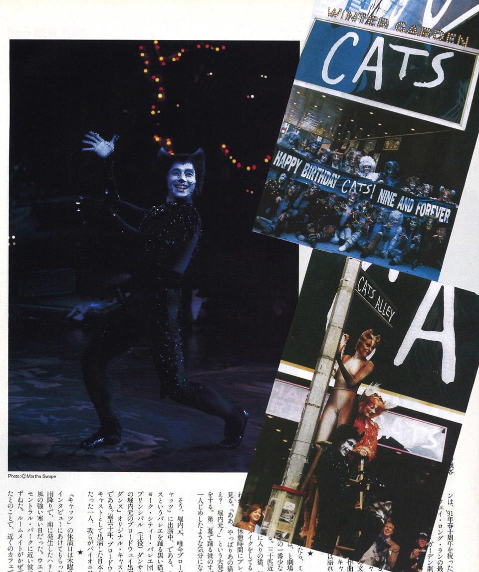 1、ブロードウェイ公演9周年(91年_雑誌『ソワレ』より).jpg