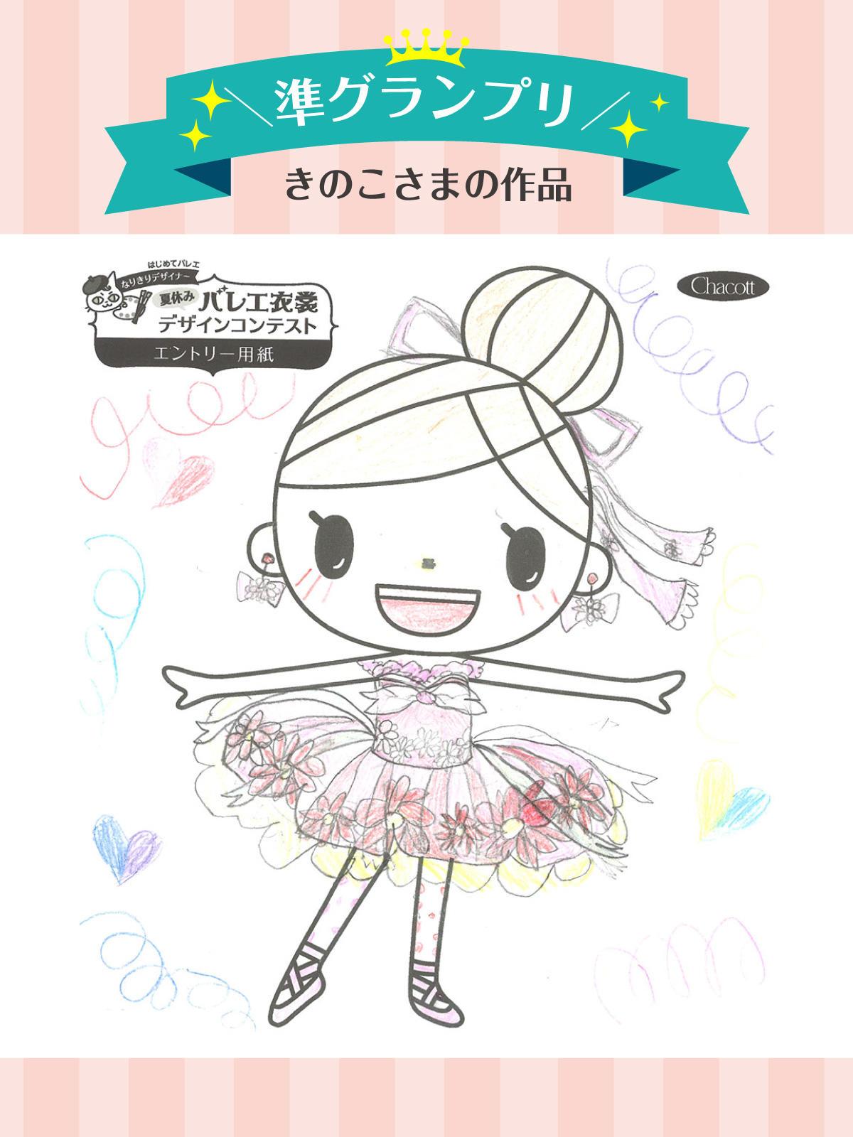2nd_grandprix_kinoko.jpg