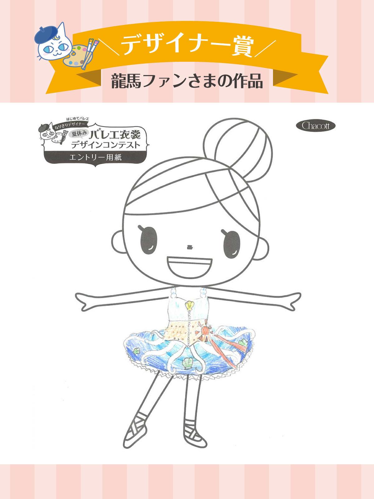 2nd_grandprix_ryoma.jpg