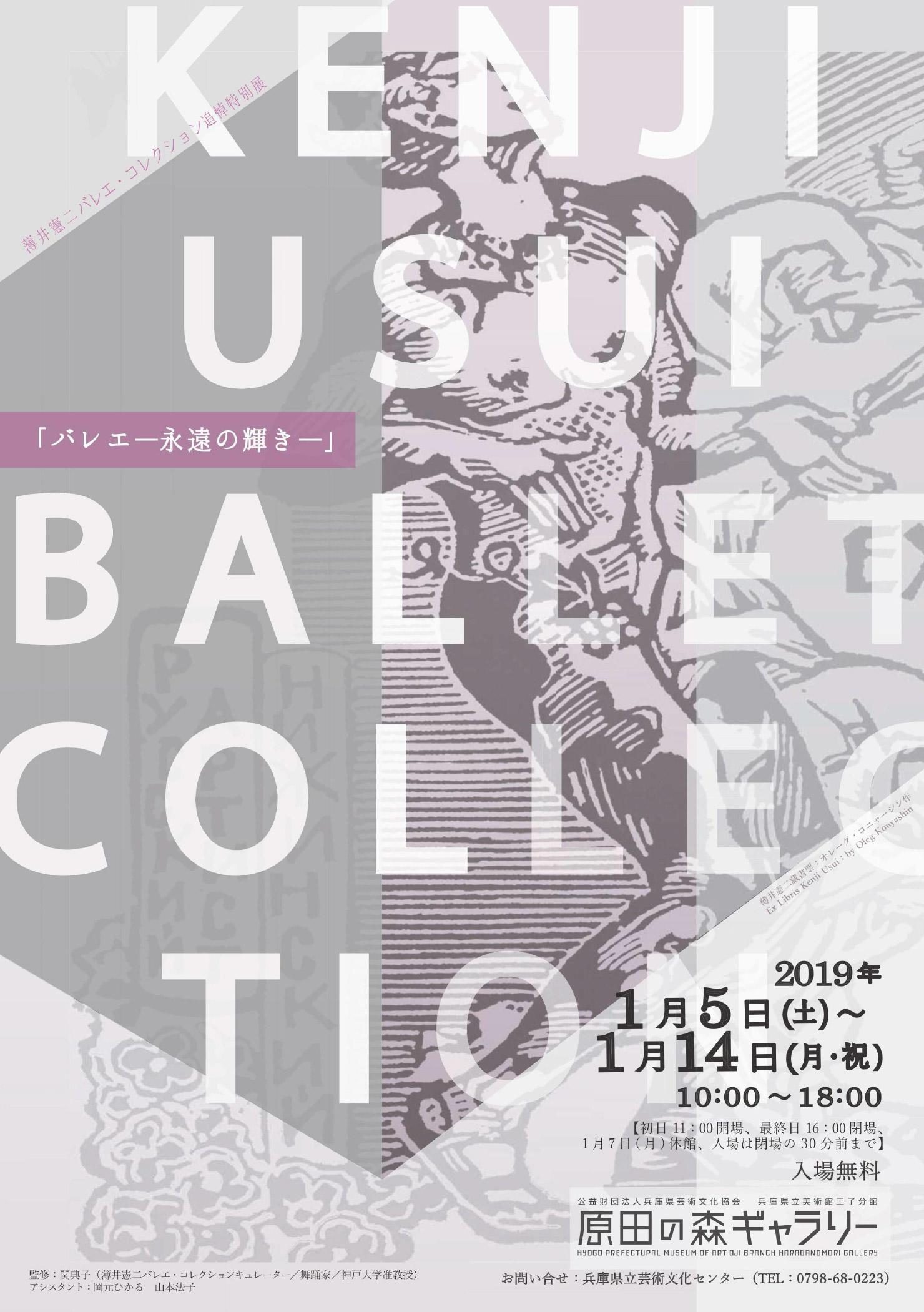 神戸_薄井憲二バレエ・コレクション追悼特別展_2019_1.jpg