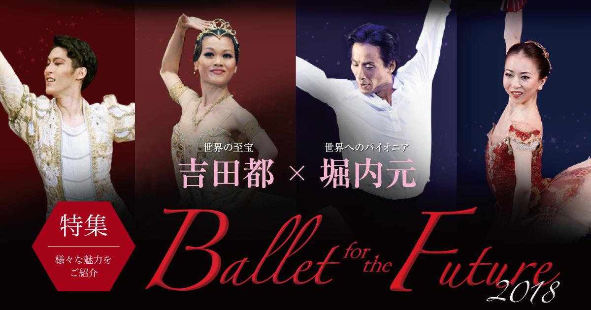 balletyforthefuture2018-1200_630.jpg