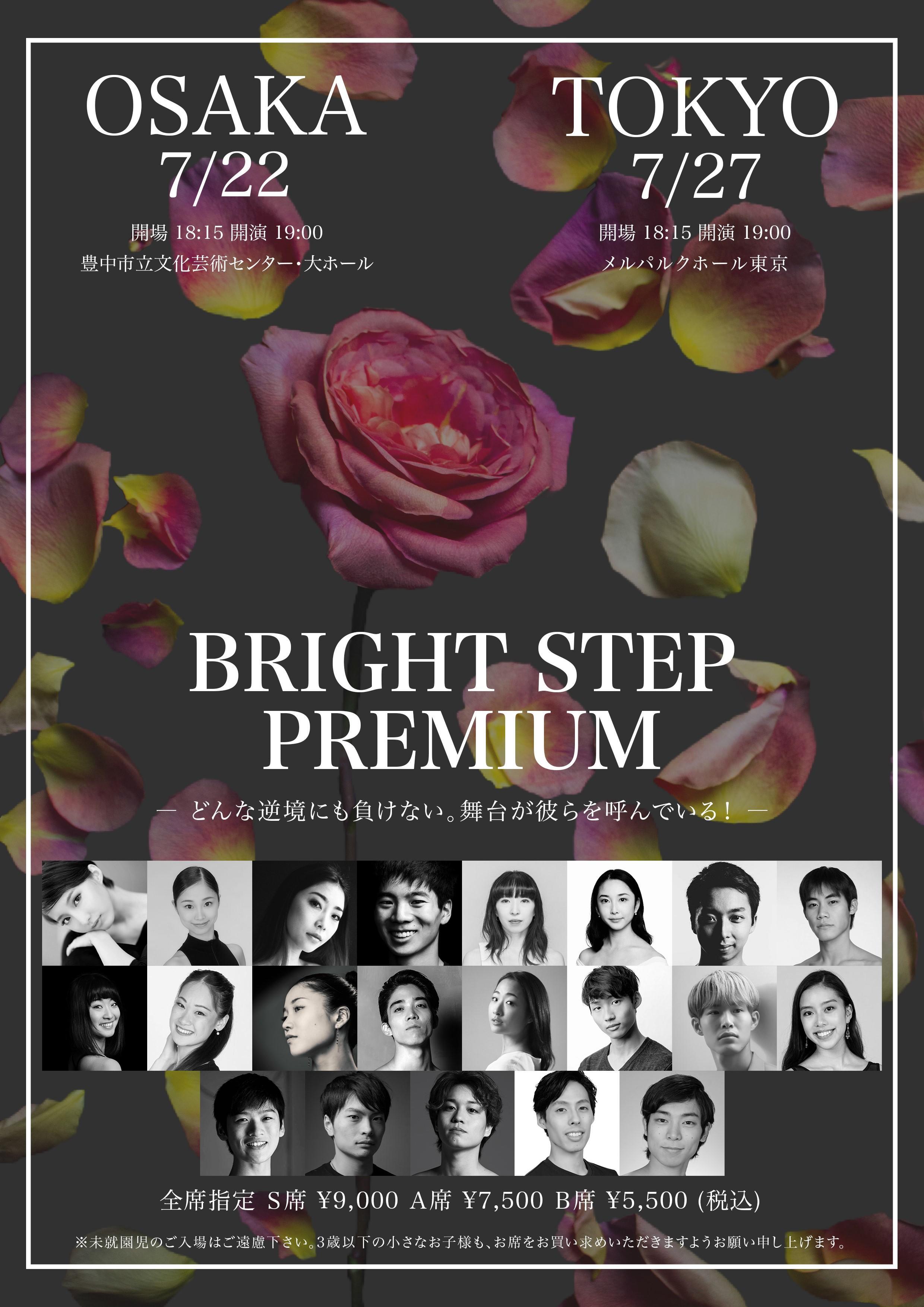 BRIGHT STEP PREMIUM_01.jpg