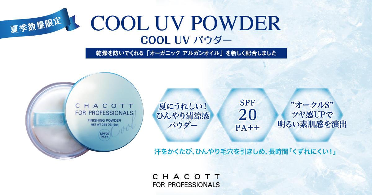 Coolpowder-1200_630.jpg