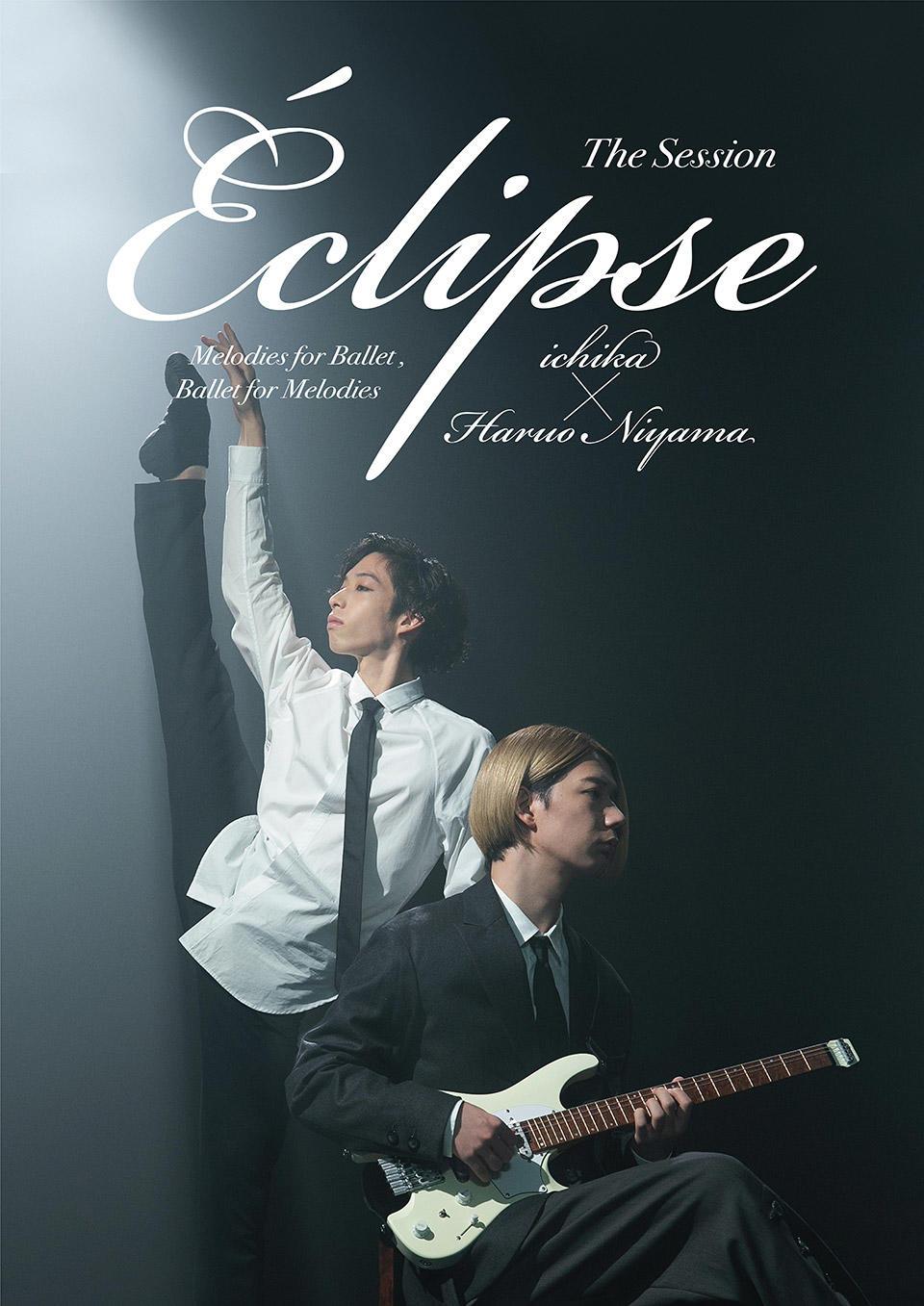Eclipse_key_FIN.jpg