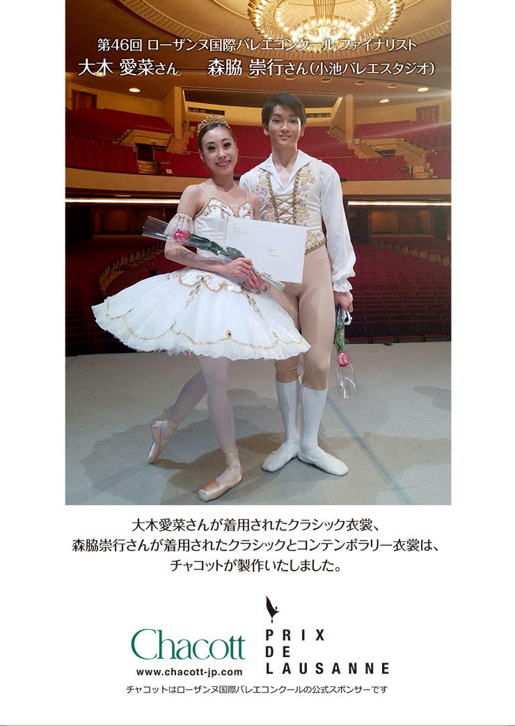 Lausanne_Oki_Moriwaki_costumes_180622.jpg