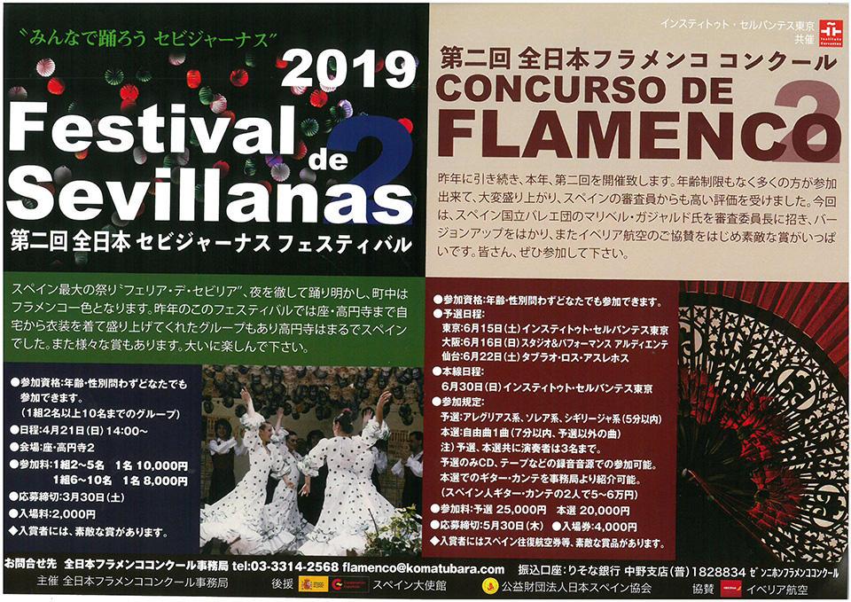 _Festival-de-Sevillanas-y-Concurso.jpg