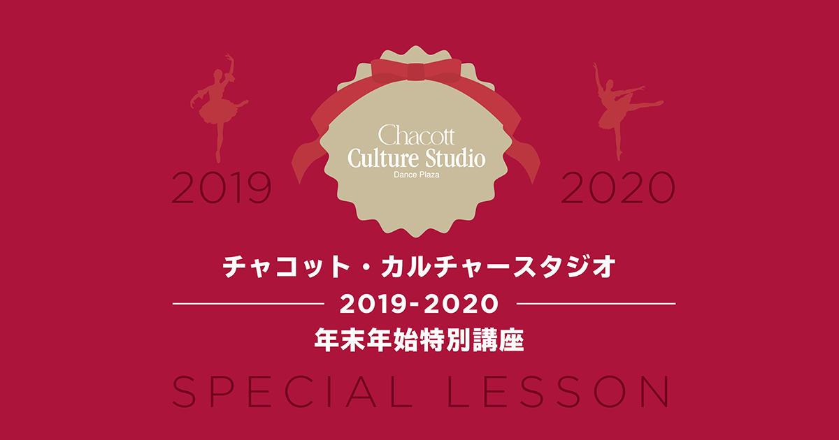 ads_culture_class_2019_2020.jpg
