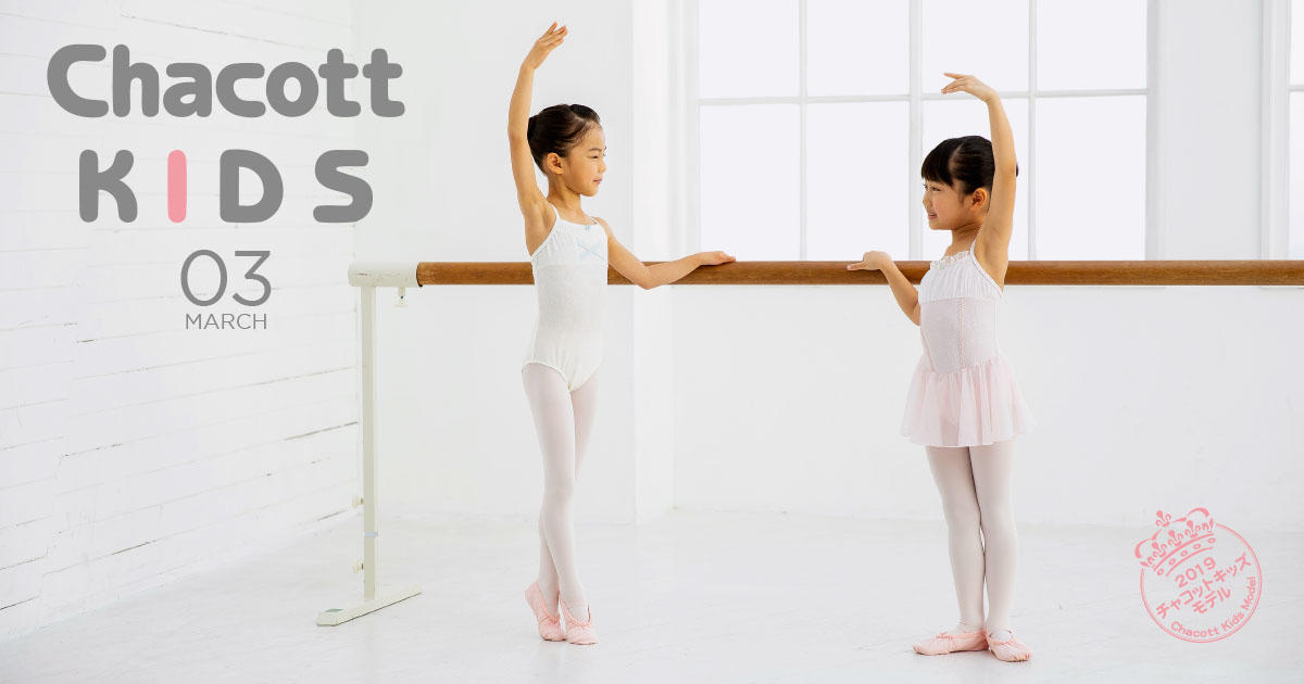 ballet_kids_item_201903_1200.jpg