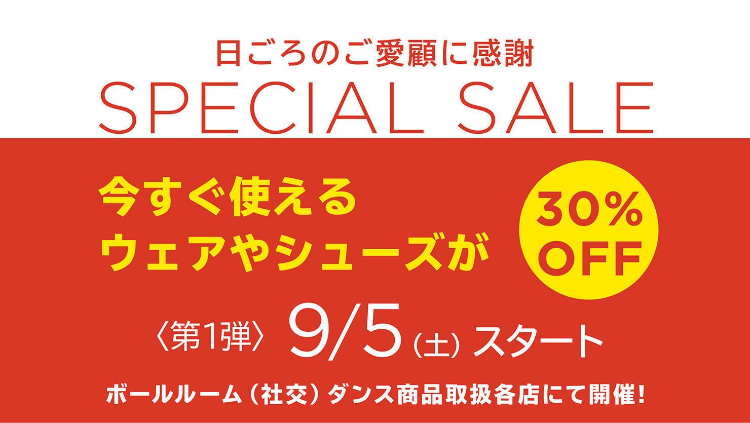 brd_sale202009_01.jpg